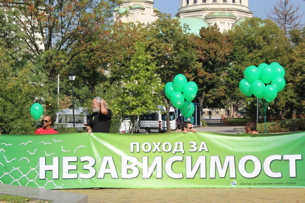 градината пред парламента с балони и надпис поход за независимост