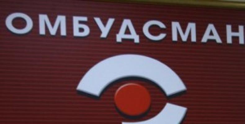 лого на омбудсмана
