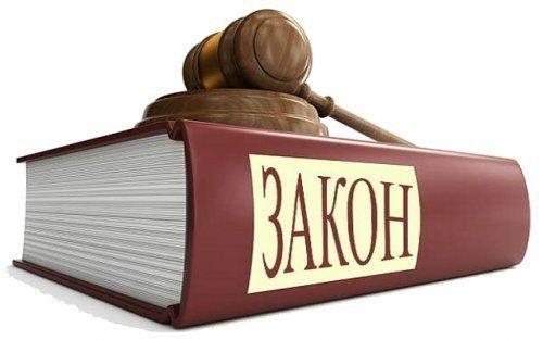 книга закон
