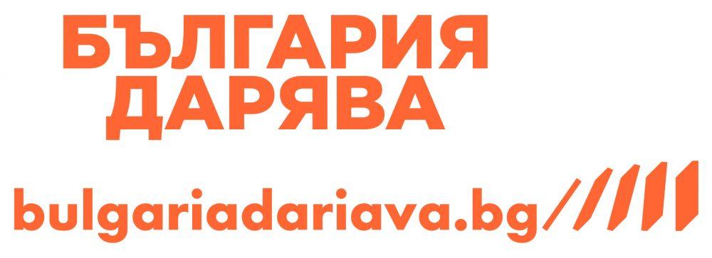 Логото на България Дарява