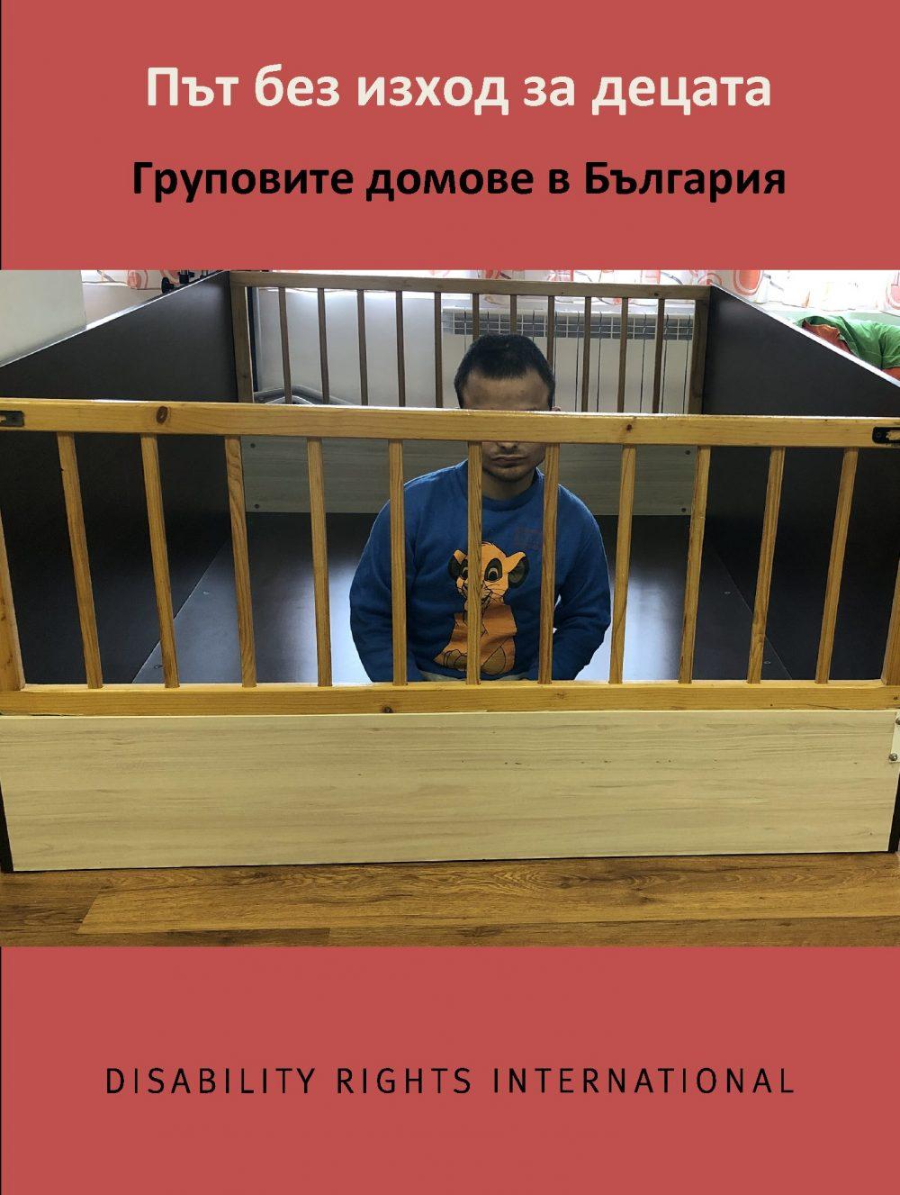 Момче в клетка в институция