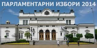 парламента и надпис избори 2014