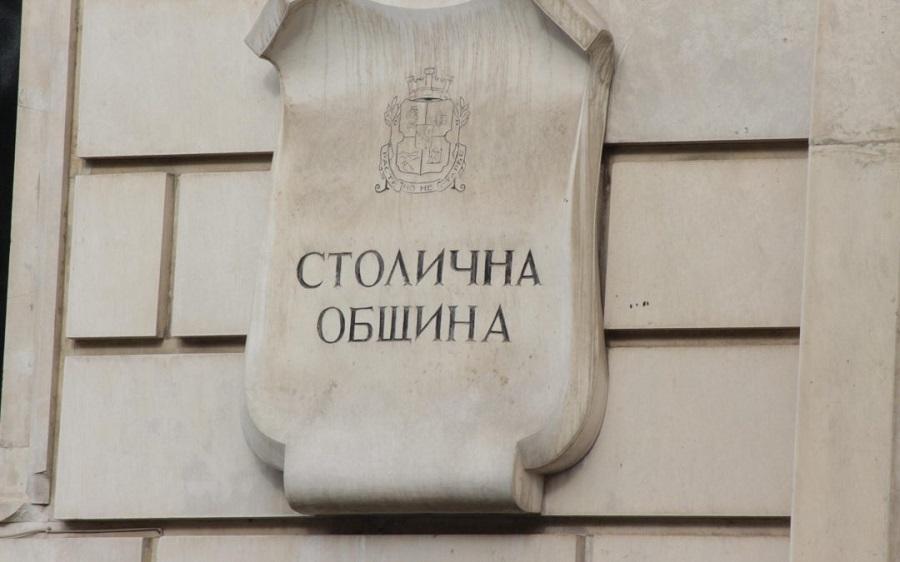 логото на столична община