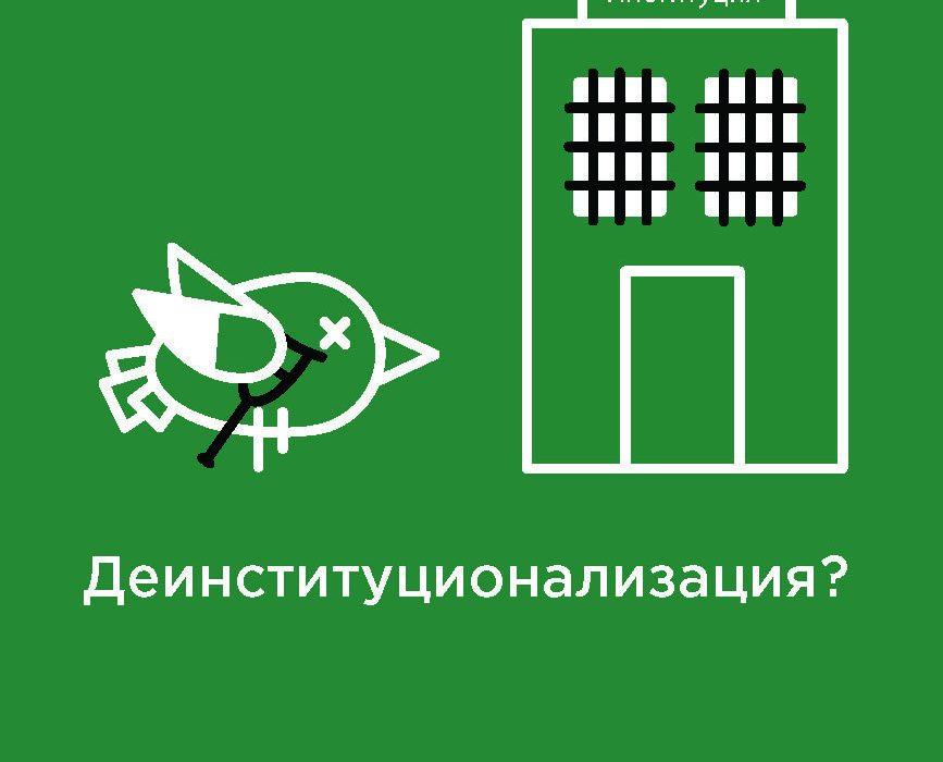 """птичка с патерица пре сграда на която пише """"Институция"""", под тях надпис Деинституционализация?"""