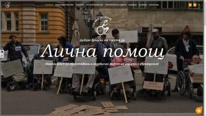 Заглавната страница за сайта за лична помощ